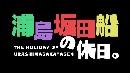 第86位:浦島坂田船の休日(番外うらしま偏) thumbnail