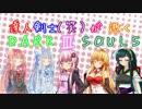 達人剣士(笑)が逝くDARK SOULS Ⅲ Part.2