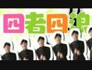 【三者三葉×Z会】四者四浪 thumbnail