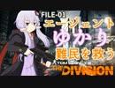 ゆかりとずん子のThe_Division!【VOICERO