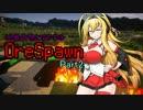 【Minecraft】凶暴生物とゆかりのOreSpawn【VOICEROID+Part2】