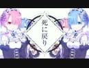 『Re:ゼロから始める異世界生活』TVCM