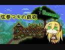 【テラリア】弦巻マキの銃砲テラリア Part10