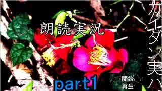 カイダン実ハ。を朗読実況プレイ【part1】