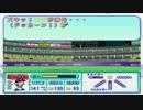 【プレイ動画】 パワプロ11開幕版 全日本 移動技育成のサンプル