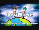 【Dill.×結糸】 小さな恋のうた 【オリジナルMV】
