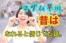 早川亜希動画#273≪マダム早川がお送りします。≫
