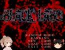 誘き出せ!BLACK LABOランダムノーセーブ+γ Part1【ささら&ゆっくり】 thumbnail