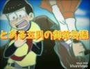 【手描き】とある五男の御茶会議【おそ松