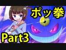 【ポッ拳】 5歳児がランクマッチで大暴れしちゃうぞっ!part3 thumbnail