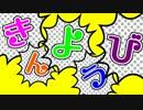 【Rana+GUMI】きんようび【オリジナル曲】
