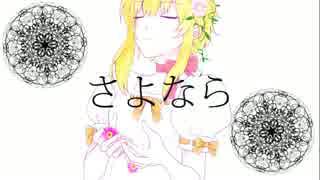 【UTAUカバー】 bouquet 【遠音チア追加音源配布】