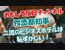 【舛添都知事】 二流のビジネスホテルは恥ずかしい!