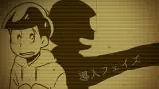"""【卓ゲ松】""""ソックリサン""""って知ってる?❶"""