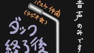 【ラジオ】バスケ仲間(ラジオ会)-ばすらじ‐  第4回