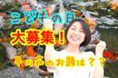 早川亜希動画#274≪早川荘もこどもの日!募集★≫