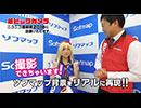 【超ビックカメラ】ニコニコ超会議2016インフォマーシャル【超会議初出展】