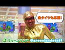 【グリーンランド遊園地】びーくびっくびっく♪びっくか~めら!【超ビックカメラ】 thumbnail