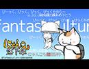 【にゃんこ落下傘】びーくびっくびっく♪びっくか~めら!【超ビックカメラ】 thumbnail
