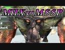【MHX】世紀末的カオス4人衆が実況!吹雪のラージャン編【モンハン】