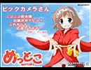 【めっとこ】びーくびっくびっく♪びっくか~めら!【超ビックカメラ】 thumbnail