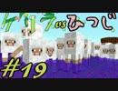 【Minecraft】ゲリラvsひつじvsコマンドー#19【実況】 thumbnail