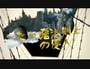【ダークソウル3】へたれ魔法剣士の侵入part1【ゆっくり実況プレイ】