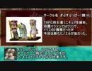 【アイギスオンリー】一分宣伝アイギス#4「ぎぷすぷっぱー」