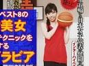 【レイアップ袋とじ】インターハイベスト8のバスケ美女が、全裸ドリブルで華麗にシュートする動画つきグラビアを公開!(週刊大衆5月2日号)
