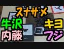 【あなろぐ部】ドットでお絵描き対決!「PIX」を実況01