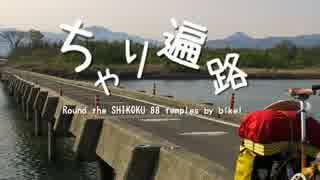 【ゆっくり】 ちゃり遍路 / 02話 阿波、旅の始まり