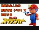 【スぺランカー】貧弱な主人公を精密な舌(ベロ)で制圧する【実況】 thumbnail
