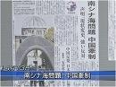 【G7外相会議】語るに落ちた中国、お土産を落としたアメリカ[桜H28/4/15]