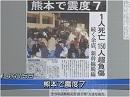 【熊本地震】熊本市で震度7を観測[桜H28/4/15]