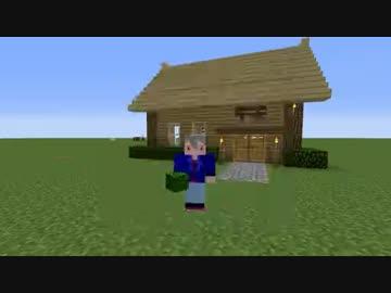 マイクラ 簡単な家