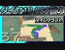 【Minecraft】ダイヤ10000個のマインクラフト Part37【ゆっくり実況】