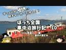 【ゆっくり】車中泊旅行記 10 うどん県編 その6