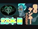 【KHUX】鍵をめぐる最古の物語【S01】鍵23本目 thumbnail