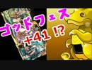 【パズドラ】今回のフェスはヤバいらしいので、魔法石ぶっこんでみた! thumbnail