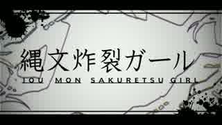 【初音ミク&GUMI】縄文炸裂ガール【オリジナル】