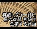 【覚醒レダ】妖精郷の危機 黒の復讐 神級【金策PT¥100/100】