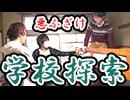 悪ふざけ3人組の学校探索ツアー【後編】