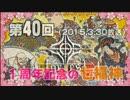 【GODforest】第40回放送「1周年記念の七福神」(2016.3.30)