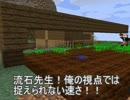 【Minecraft】5分先生と僕だけしかいない街Part8【購入躊躇者向け】
