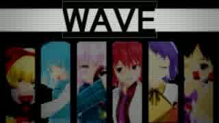 【東方MMD】付喪神達で『WAVE』のPVらしきもの