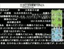 第89位:ニコ生主、熊本地震の直後に不謹慎大会を開催