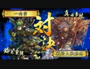 【戦国大戦】操銃術で狙い撃つ日々19【正一昇格動画】 thumbnail
