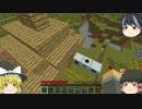 【Minecraft】ほんのちょこっとマインクラフト part4【ゆっくり実況】