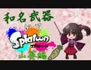 【実況】 和名武器にてSplatoon 【スプラシューターワサビ】