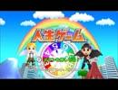 【ファミコン音源】人生ゲーム(Wii ware版)